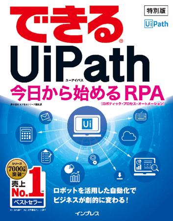 [JP]Dekiru_UiPath_P1