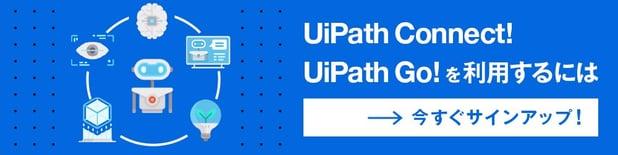 修正済み_UiPathConnect_CTA