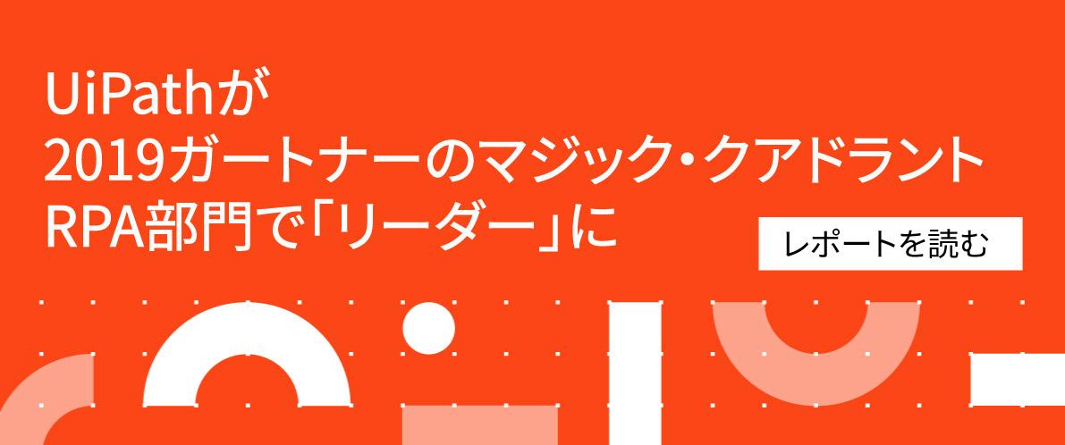 BlogCTA_JP_Ui_190576_GartnerMQRPA-twitter1200-message1_twitter-large9