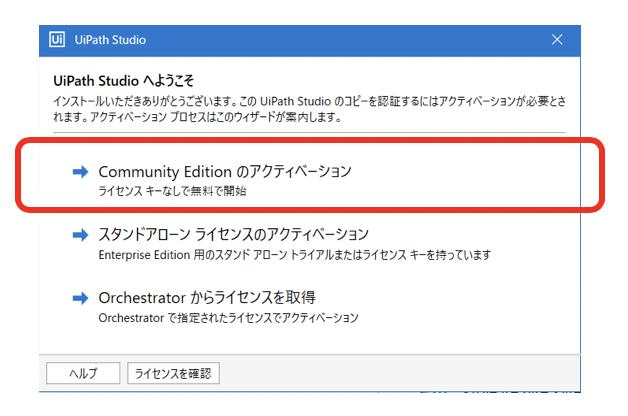 JP-Community-Activation
