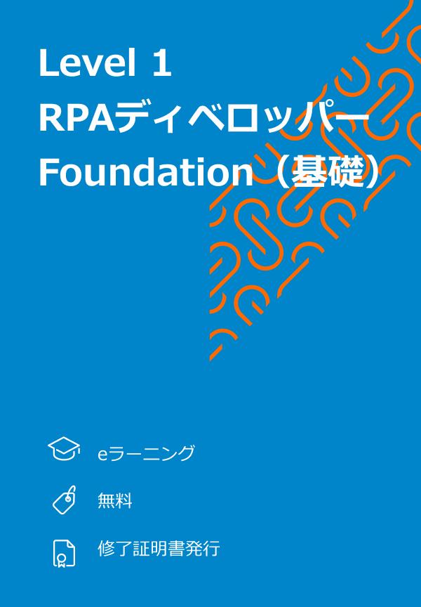 Level 1 - RPA ディベロッパー Foundation(基礎) トレーニング