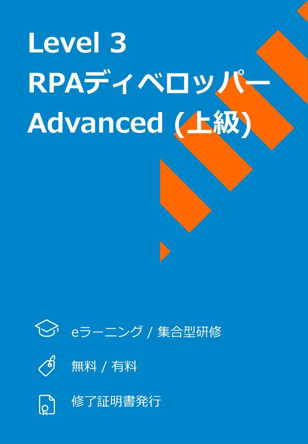 Level 3 RPA Developer Advanced _l-1