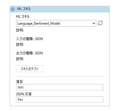 ML-skill