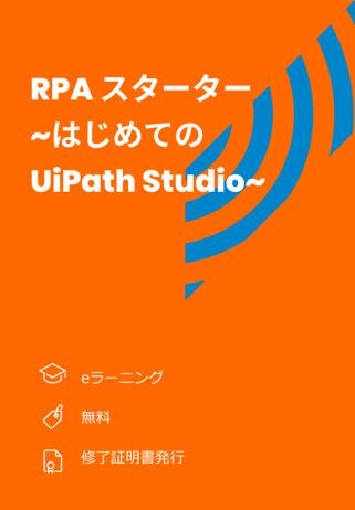 RPA_hajimetenouipathstudio