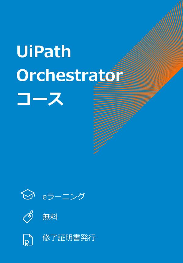 UiPathOrchestratorcourse