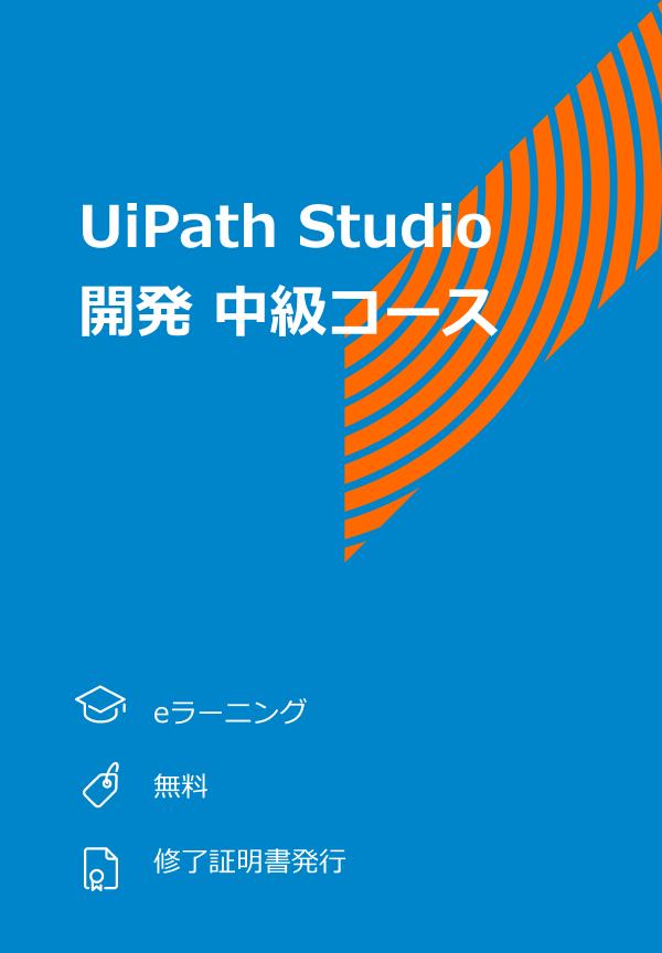 UiPathStudio_kaihatsuchukyu