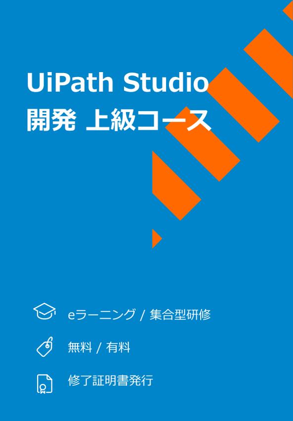 UiPathStudio_kaihatsujyoukyu