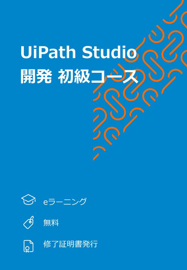 UiPathStudio_kaihatsushokyu