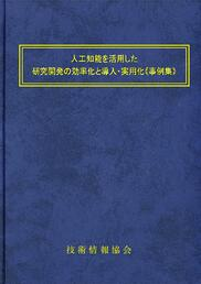 ai_book2037