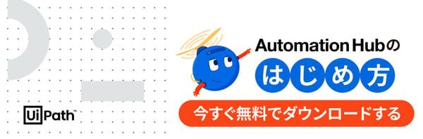 Automatin Hubのはじめ方