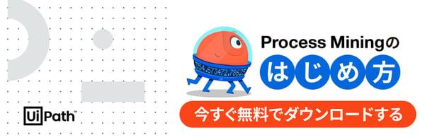 Hajimekata_ProcessMining_CTA