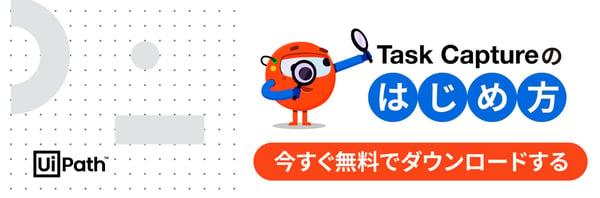 Hajimekata_TaskCapture_CTA