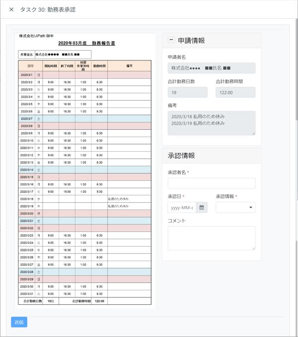 Action-Center-Sample-Form-tasks