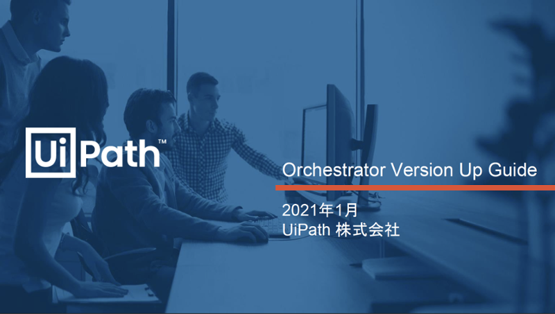 Orchestrator-Upgrade-Guide2020LTS-cover
