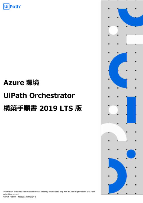 uipathorchestrator-on-azure-cover