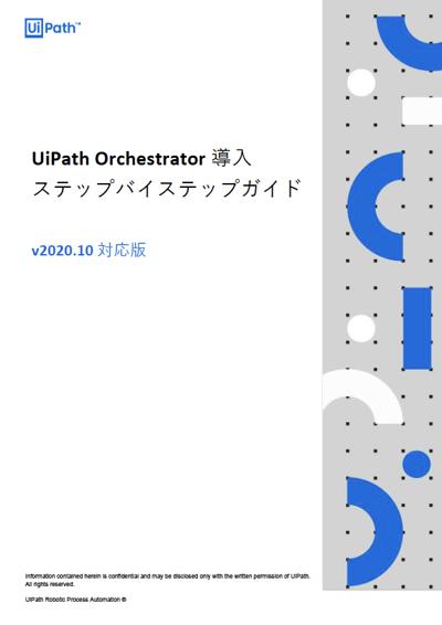 UiPathOrchestrator2020.10-InstallationGuide-Cover