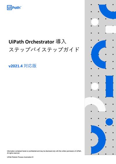UiPathOrchestrator2021.4-InstallationGuide-Cover