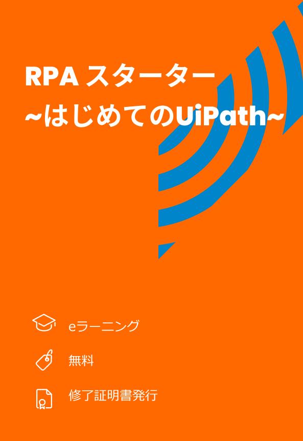 RPA-starter-jp