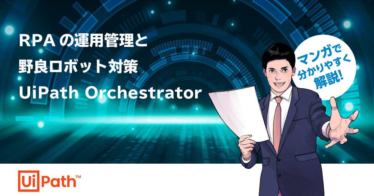 Orchestrator_manga_banner