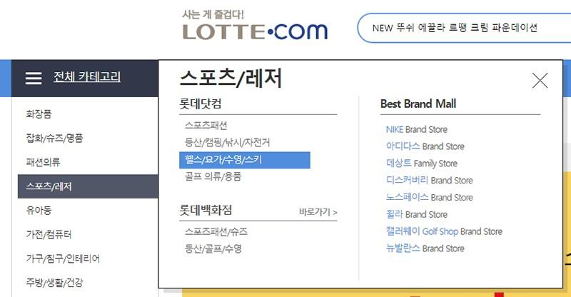 Lotte_ecommerce