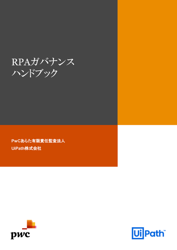RPA-governace-handbook-cover