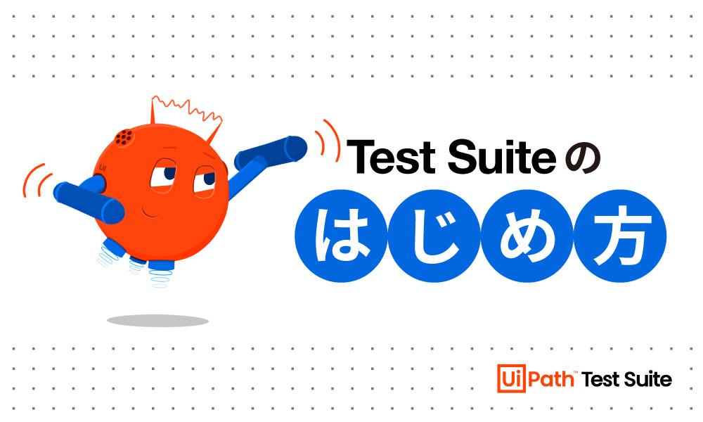 Hajimekata_TestSuite